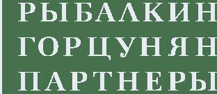 Рыбалкин, Горцунян и Партнеры